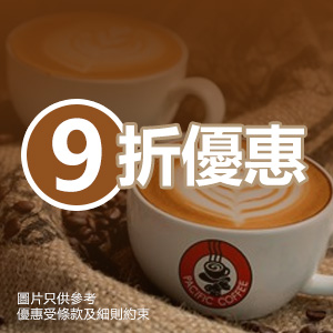 Pacific Coffee <br>9折優惠